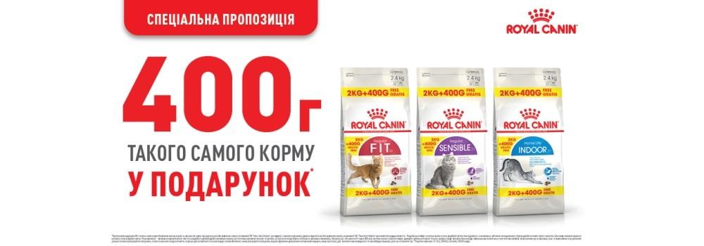 Royal Canin 2кг.+400гр.