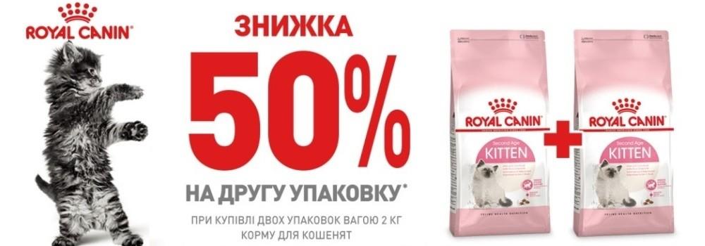 Royal Canin_2+2kg-50%