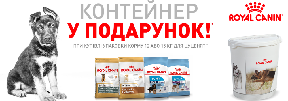 Royal Canin_Контейнер