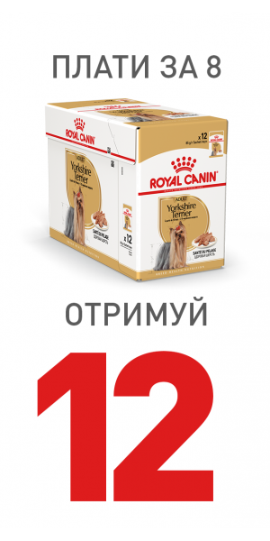 Royal Canin 8+4