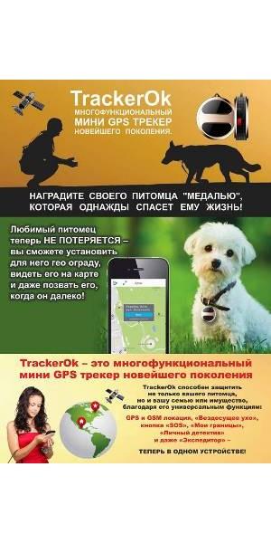 TrackerOk