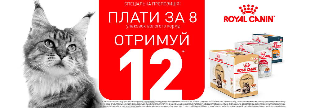 Royal Canin 12 по цене 8