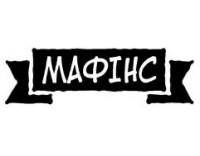 Мафінc