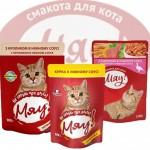 Мяу! консервы для кошек