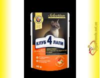 Купить Club 4 Paws Premium Selection Кусочки с Кроликом и Индейкой в соусе 80гр