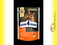 Купить Club 4 Paws Premium Selection Кусочки с Телятиной в Овощном соусе 80гр