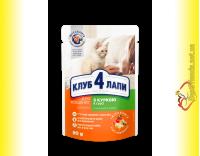 Купить Club 4 Paws Premium для котят с Курицей в соусе 80гр