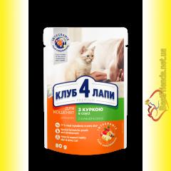 Club 4 Paws Premium для котят с Курицей в соусе, пауч 80гр