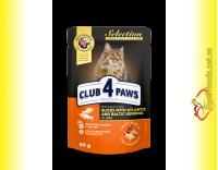 Купить Club 4 Paws Premium Selection Кусочки с Селёдкой и Салакой в желе 80гр