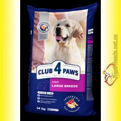 Club 4 Paws Premium Adult Large Breeds для собак Крупных пород