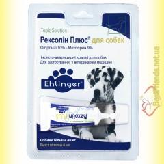 Rexolin Plus Капли для собак более 40кг