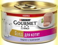 Купить Gourmet Gold паштет с телятиной для Котят 85гр