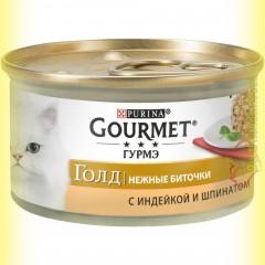 Gourmet Gold Нежные биточки с Индейкой и Шпинатом 85гр