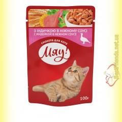 Мяу! для кошек Индейка в нежном соусе, пауч 100гр