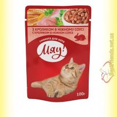 Мяу! для кошек Кролик в нежном соусе, пауч 100гр