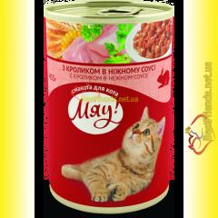 Мяу! для кошек Кролик в нежном соусе 415гр