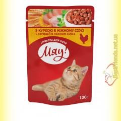 Мяу! для кошек Курица в нежном соусе, пауч 100гр