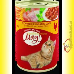 Мяу! для кошек Курица в нежном соусе 415гр