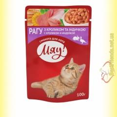 Мяу! для кошек Рагу с кроликом и индейкой, пауч 100гр