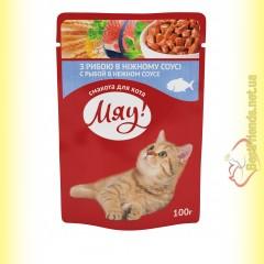 Мяу! для кошек Рыба в нежном соусе, пауч 100гр