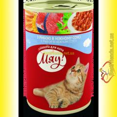 Мяу! для кошек Рыба в нежном соусе 415гр