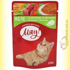 Мяу! для кошек Телятина с овощами в желе, пауч 100гр