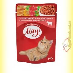 Мяу! для кошек Телятина в нежном соусе, пауч 100гр