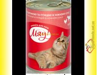 Купить Мяу! для кошек с Телятиной и птицей в нежном соусе 415гр